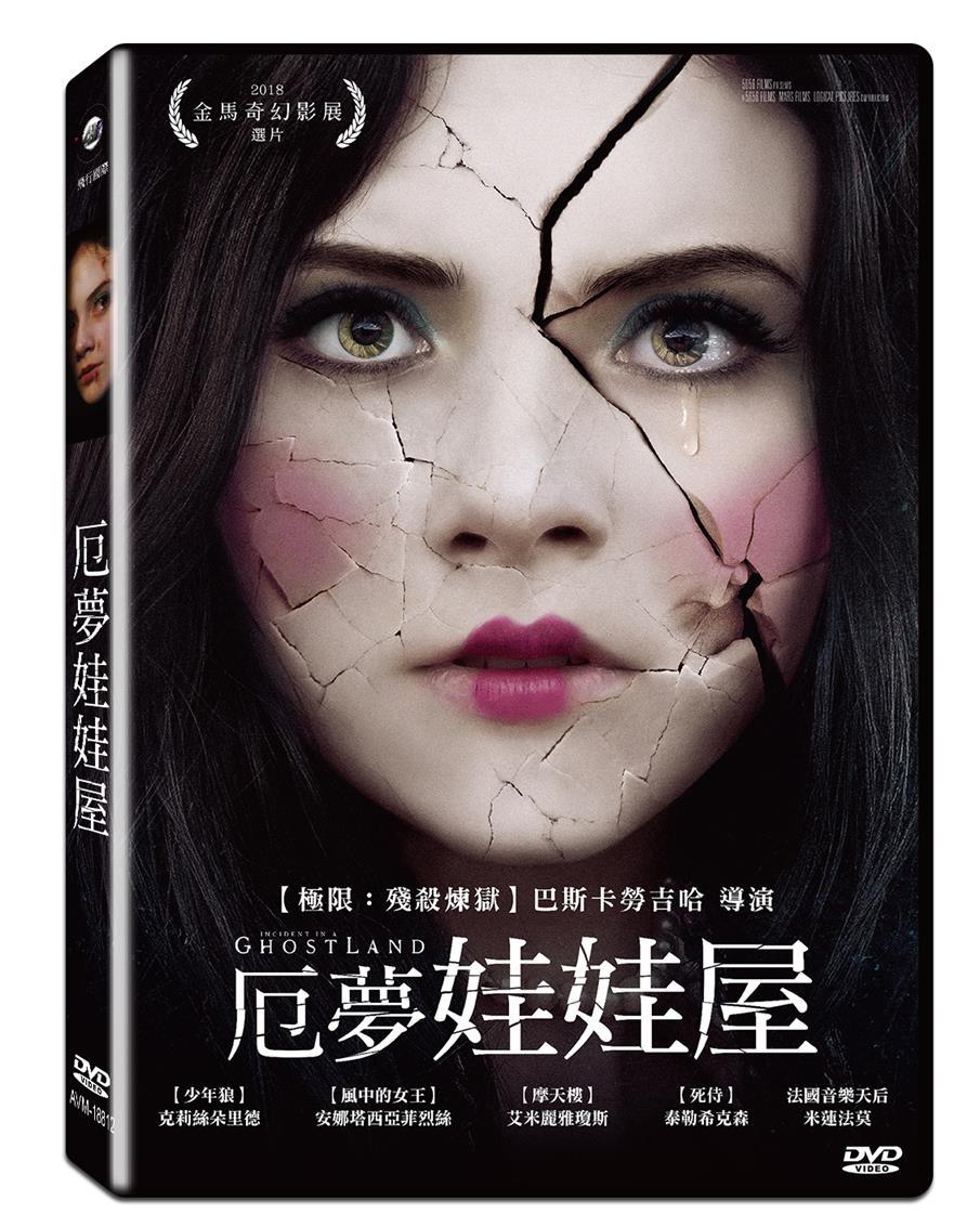 厄夢娃娃屋 (DVD)(Incident in a Ghost Land)