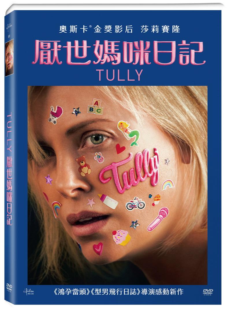 厭世媽咪日記 DVD(Tully)
