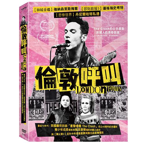 倫敦呼叫 DVD(London Town)