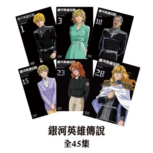 DVD-銀河英雄傳說(本篇+外傳全45集)