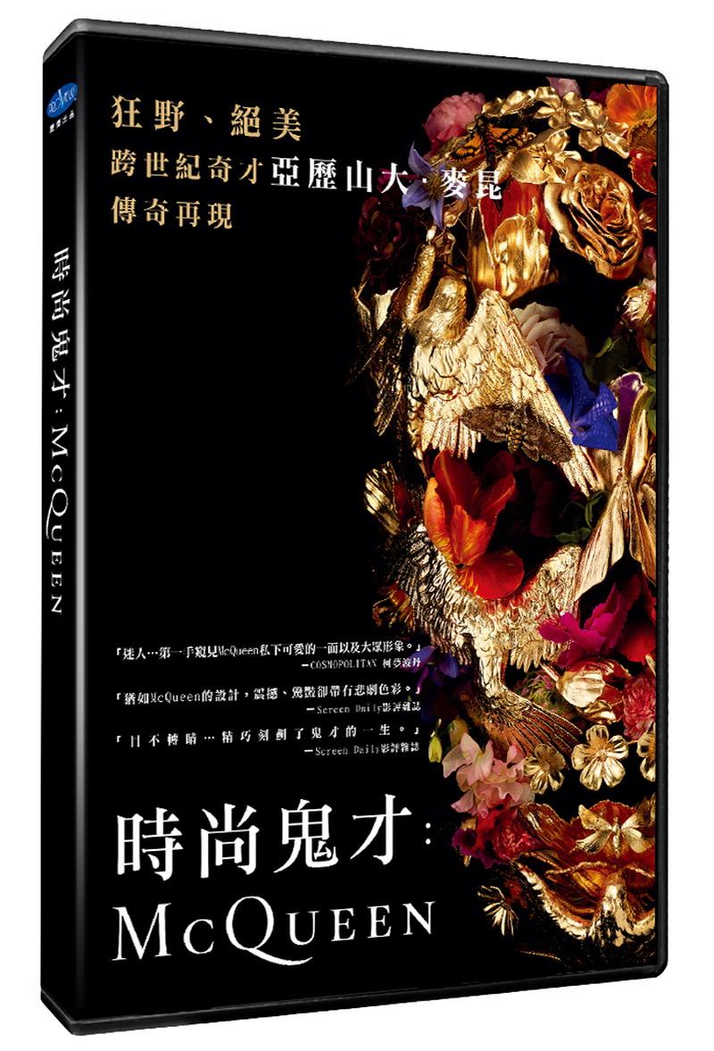時尚鬼才:MCQUEEN DVD(Mcqueen)