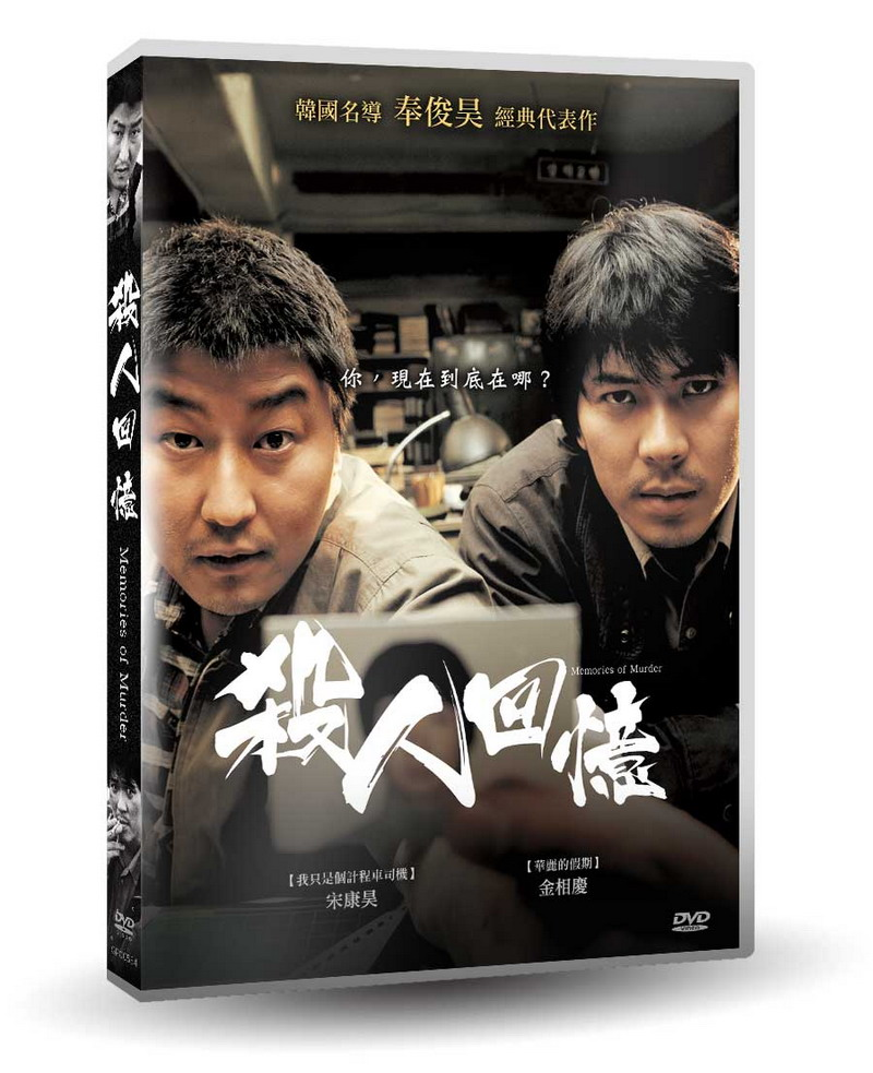 殺人回憶 數位修復版 DVD(Memories of Murder)