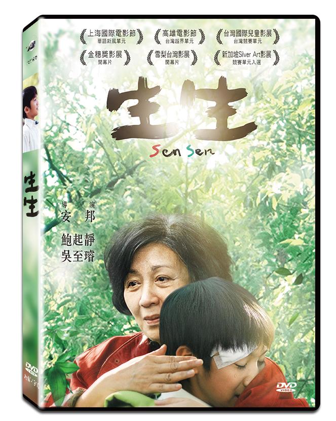 生生 (DVD)(Sen Sen)