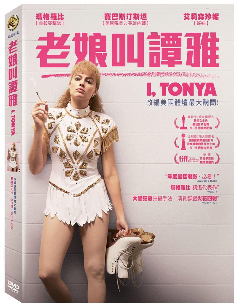 老娘叫譚雅 DVD(I,Tonya)