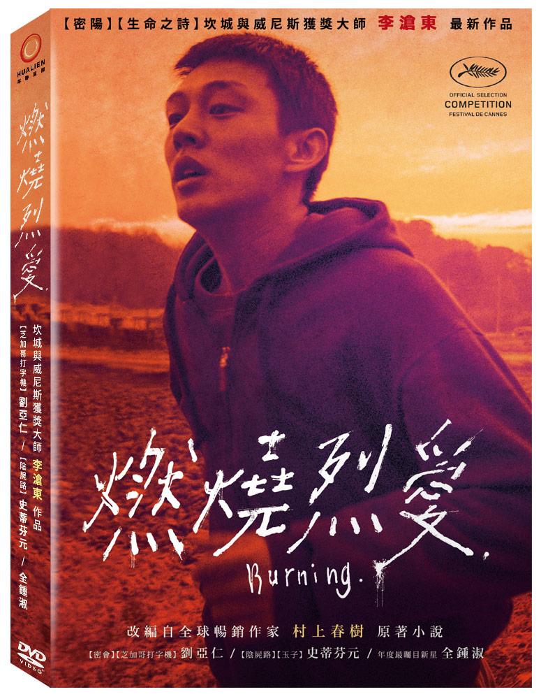 燃燒烈愛 DVD(Burning)