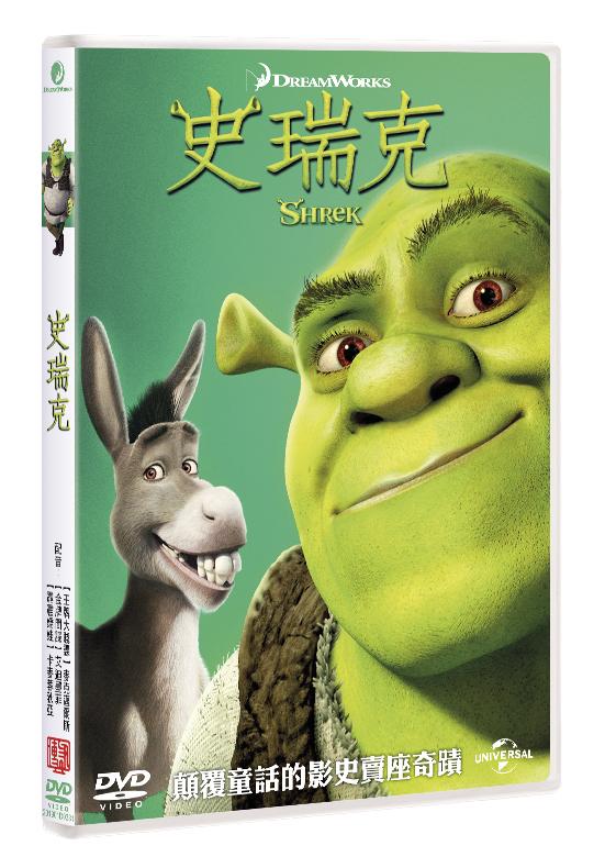 史瑞克 (DVD)(SHREK (DVD))