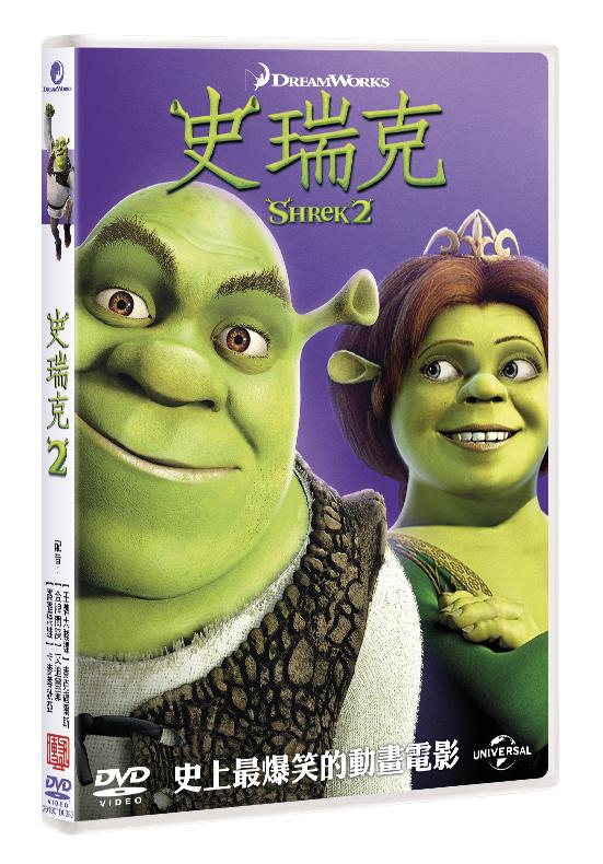 史瑞克2 (DVD)(SHREK 2 (DVD))