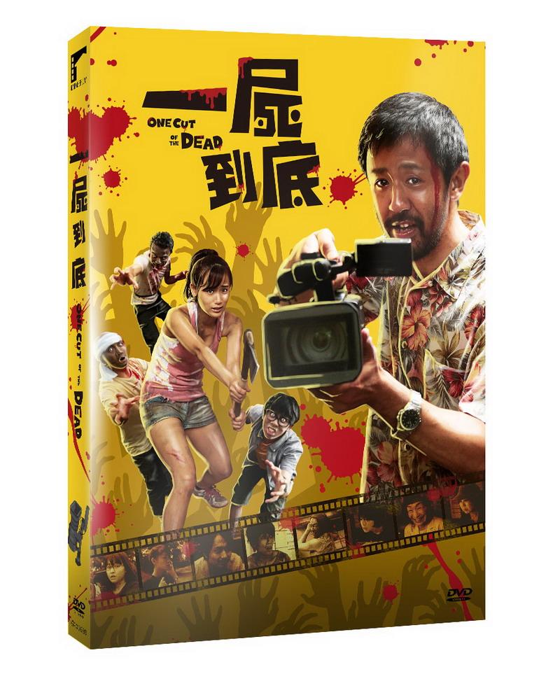 一屍到底 雙碟版 DVD(One Cut of The Dead)