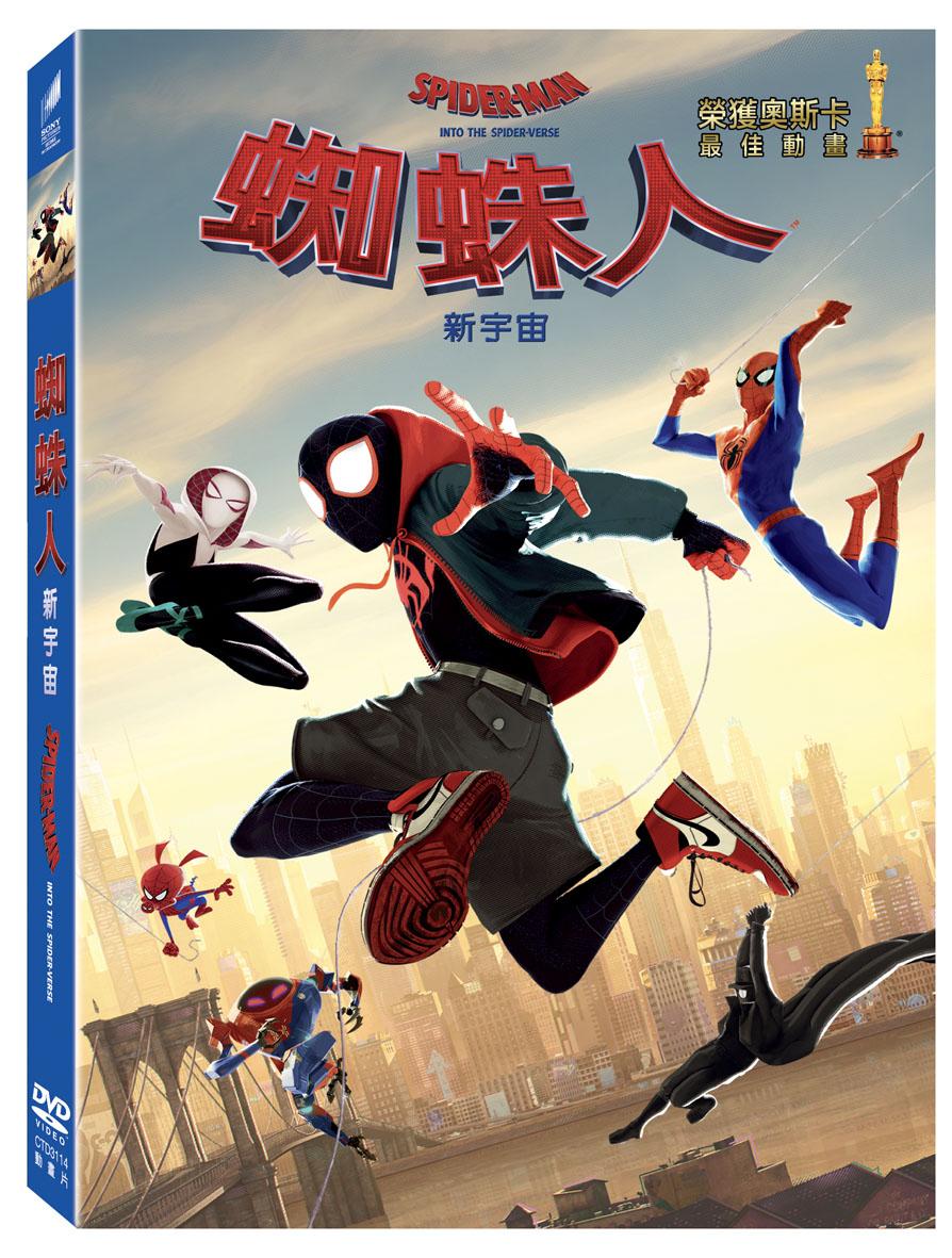蜘蛛人:新宇宙 (DVD)(Spider-Man: Into The Spider-Verse)