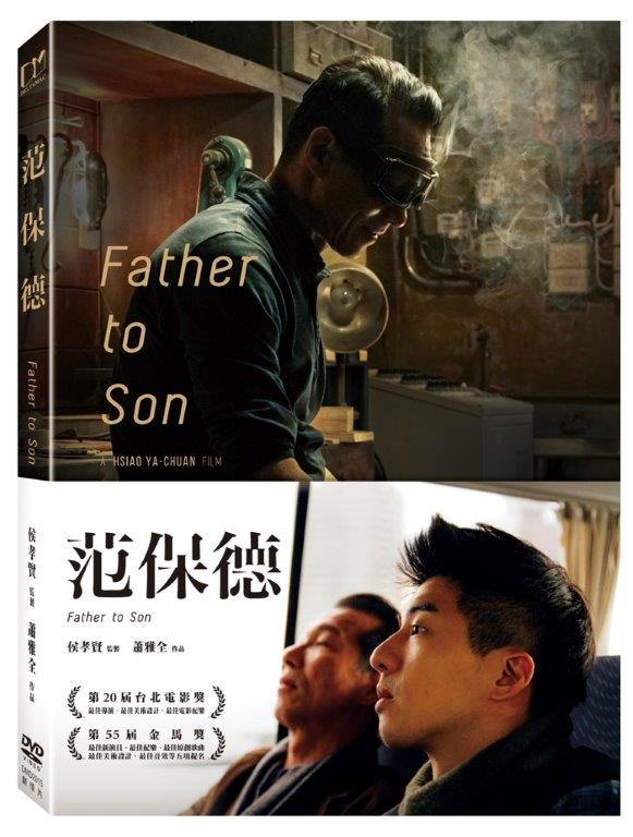 范保德 (DVD)(Father To Son)