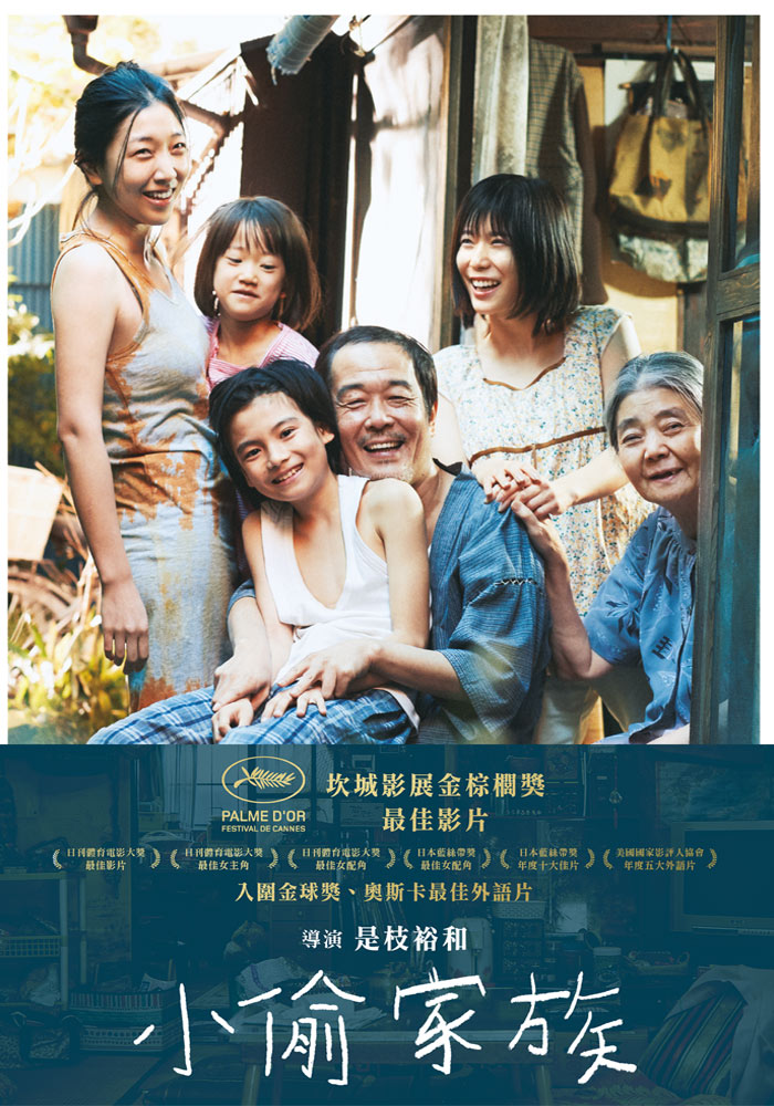 小偷家族 DVD(Shoplifter)