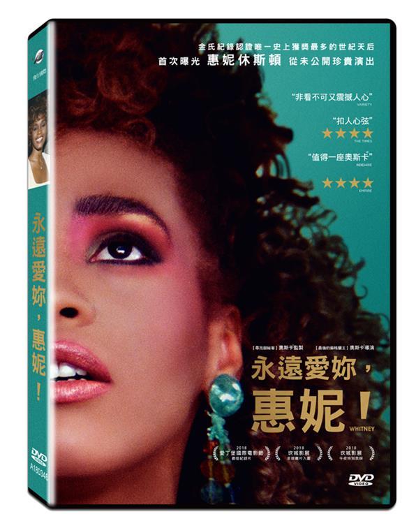 永遠愛妳,惠妮! (DVD)(Whitney)