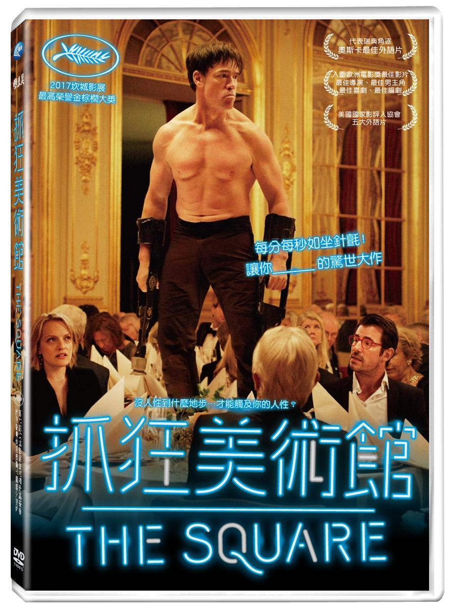 抓狂美術館 DVD(The Square)