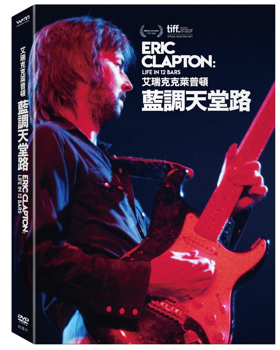艾瑞克克萊普頓:藍調天堂路 DVD(ERIC CLAPTON:LIFE IN 12BARS)