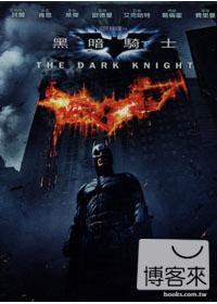 黑暗騎士 雙碟版 DVD(The Dark Knight)