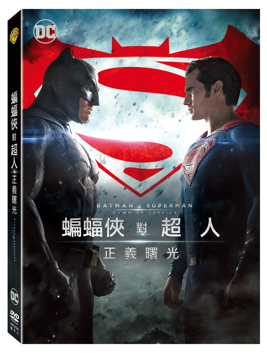 蝙蝠俠對超人:正義曙光 雙碟版 DVD(BATMAN V SUPERMAN: DAWN OF JUSTICE 2 DISC)