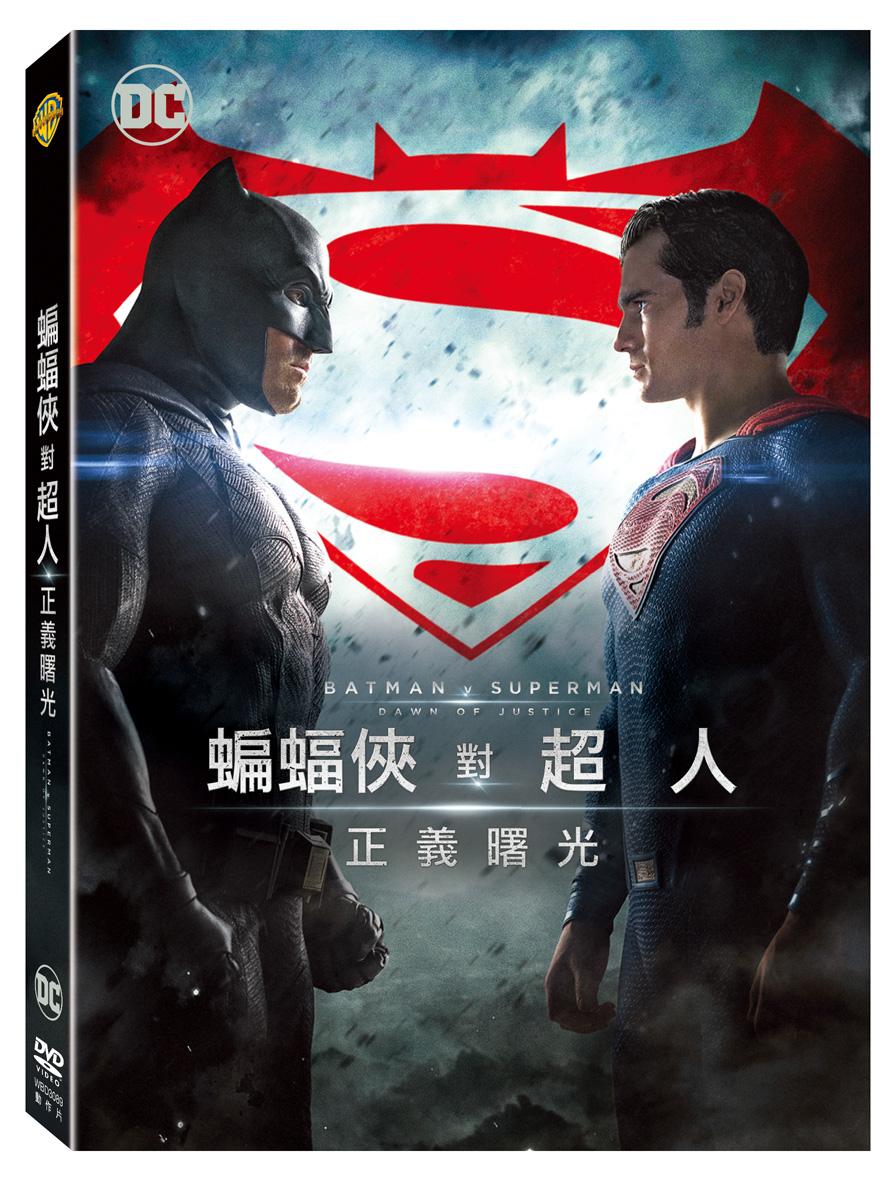 蝙蝠俠對超人:正義曙光 雙碟版 DVD(BATMAN V SUPERMAN: DAWN OF JUSTICE 2 DISC)