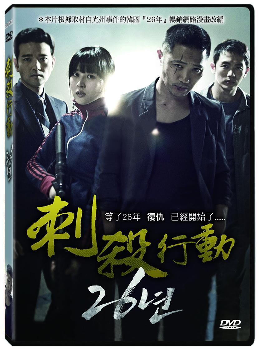 刺殺行動 DVD(26years DVD)