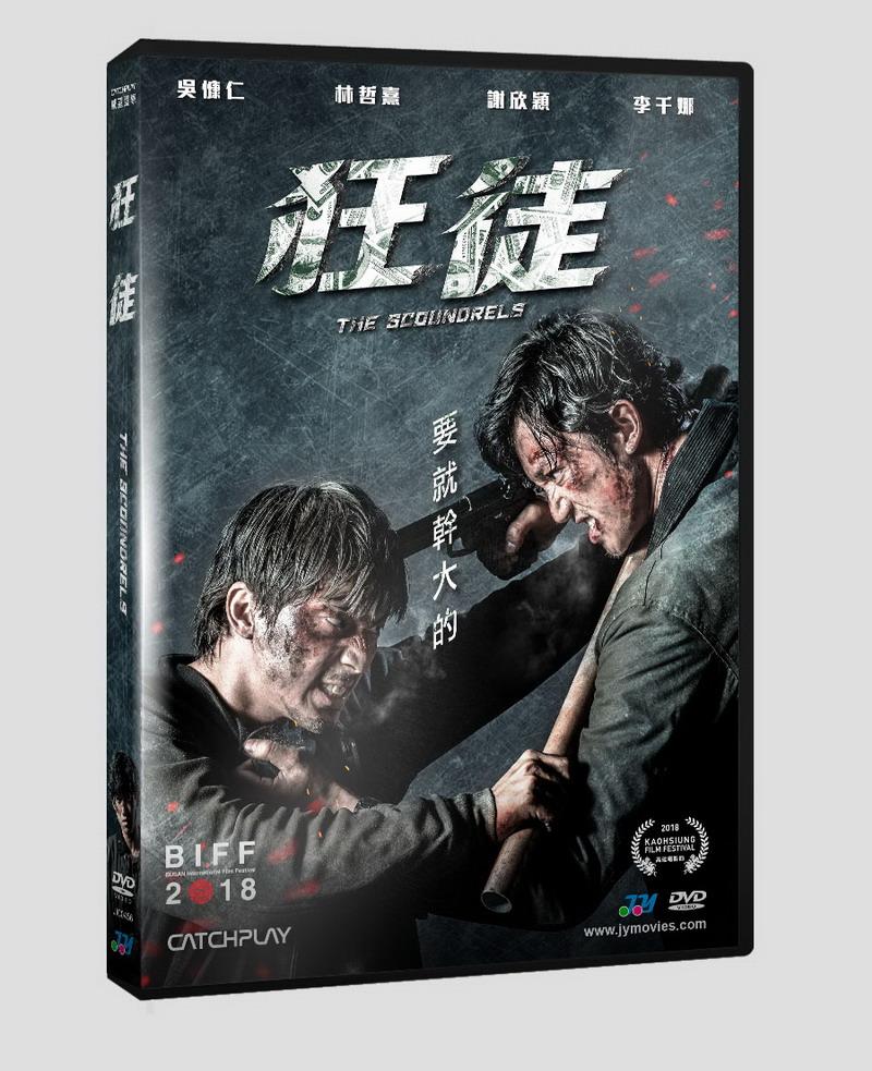 狂徒 DVD(The Scoundrels)