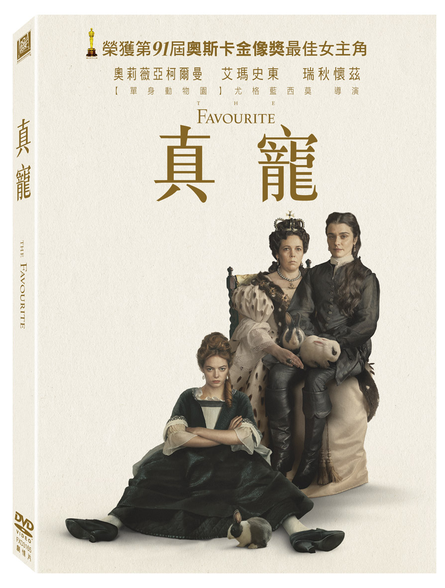 真寵 (DVD)(The Favourite)