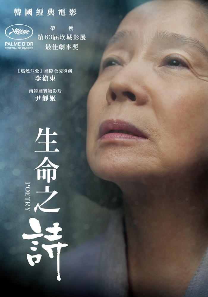 生命之詩 DVD(Poetry)