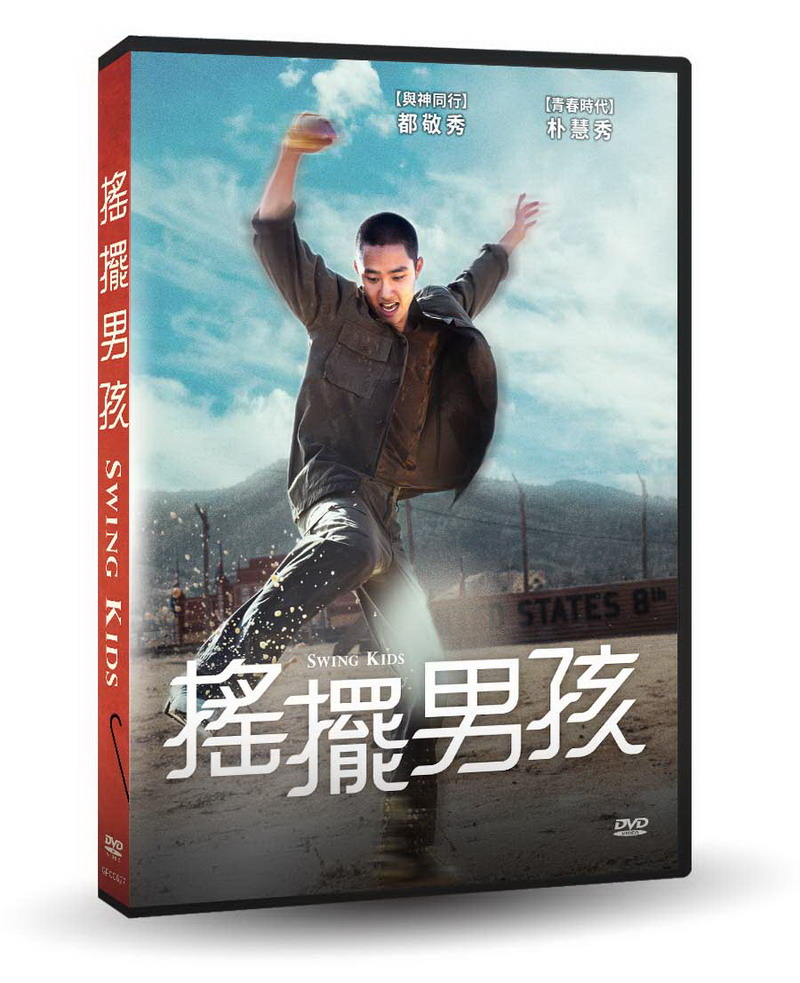 搖擺男孩 DVD(Swing Kids)