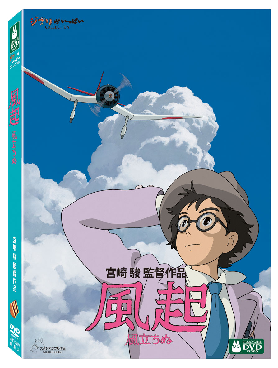 風起 DVD(The Wind Rises)