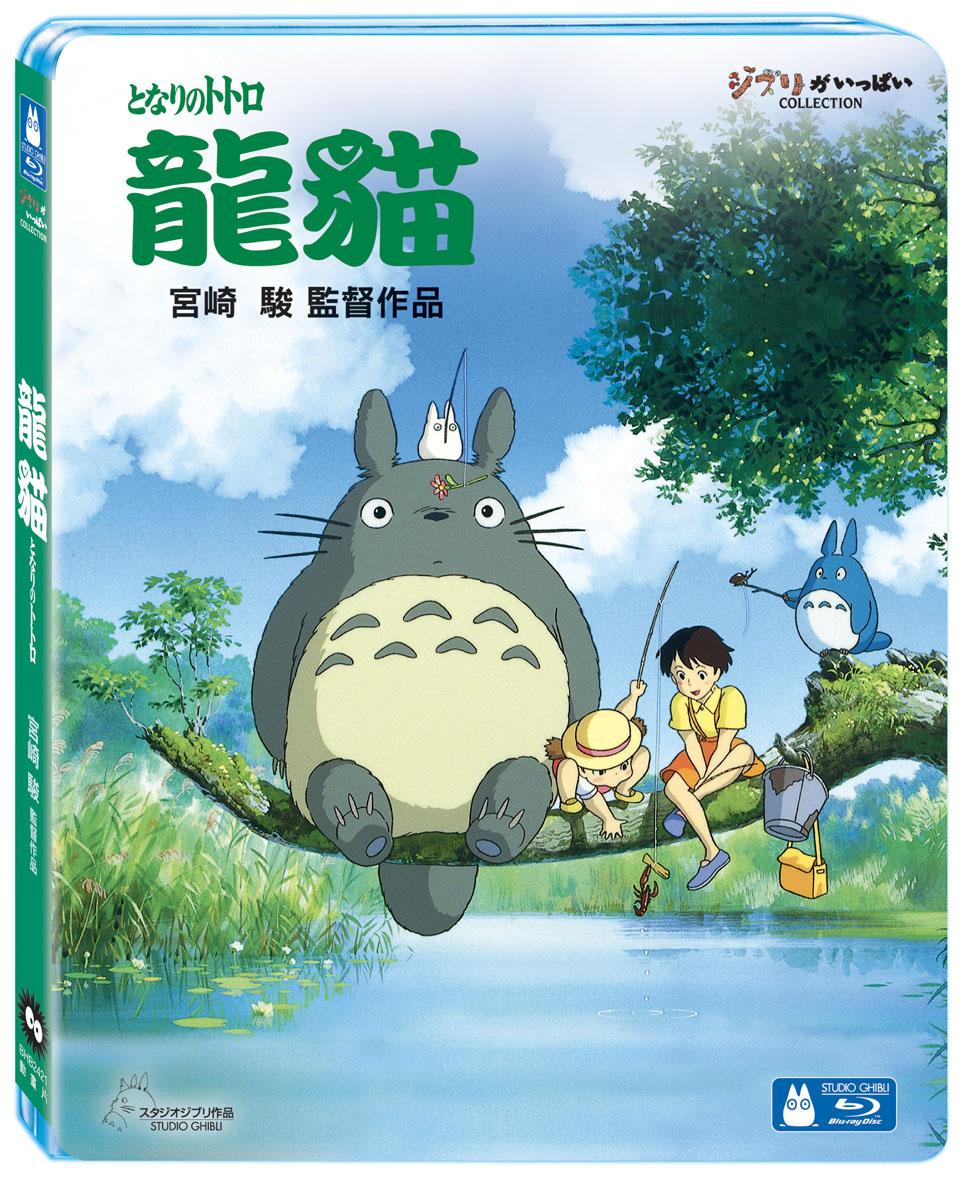 龍貓 (單碟版) (藍光BD)(My Neighbor Totoro)