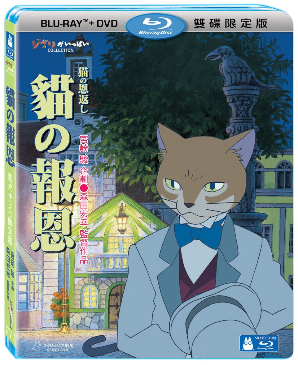 貓的報恩 限定版 (藍光BD+DVD)(The Cat Returns BD+DVD (Combo))