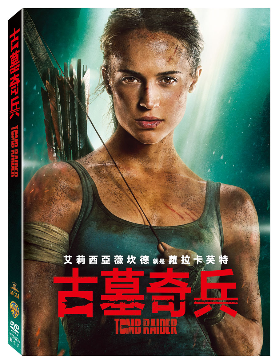 古墓奇兵 (DVD)(Tomb Raider)