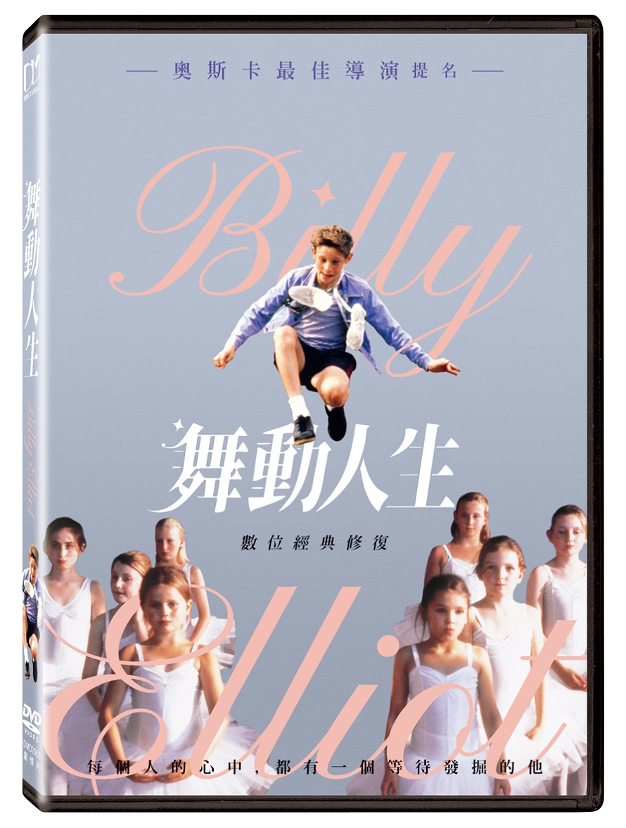 舞動人生(Billy Elliot)