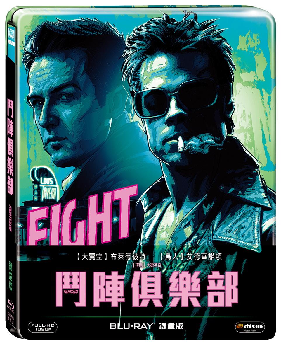 鬥陣俱樂部(鐵盒版) (藍光BD)(Fight Club Steelbook)