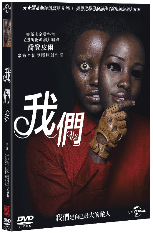 我們 (DVD)(Us (DVD))