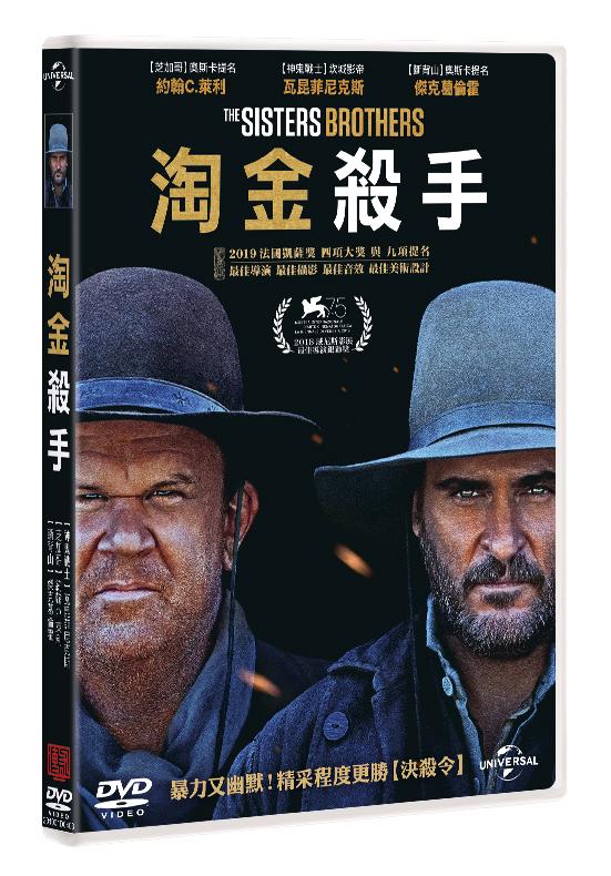 淘金殺手 (DVD)(The Sisters Brothers (DVD))