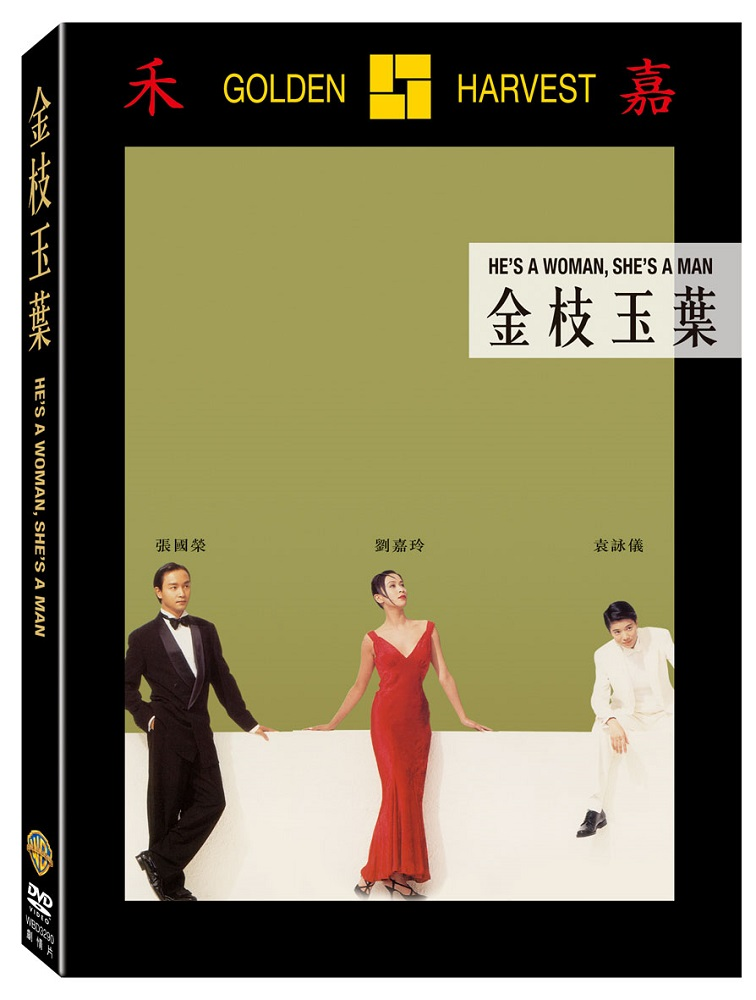 金枝玉葉 (DVD)(He's a Woman, She's a Man)