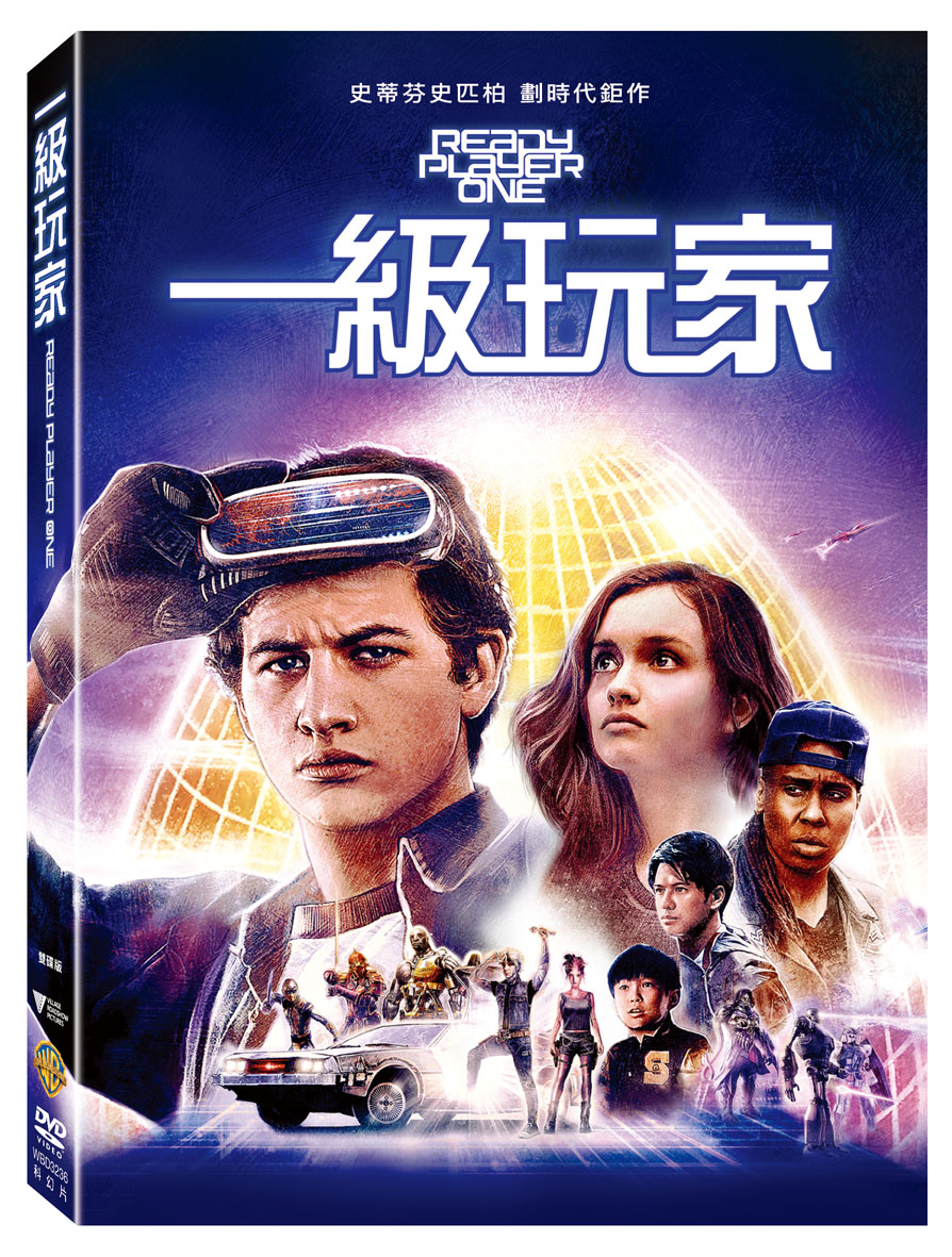 一級玩家 雙碟版 (2DVD)(Ready Player One 2 Disc)