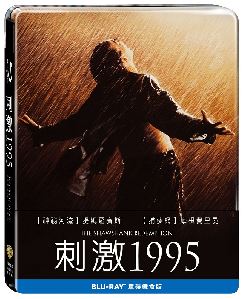 刺激1995 單碟鐵盒版 (BD)(The Shawshank Redemption S.E. 1-Disc Steelbook)