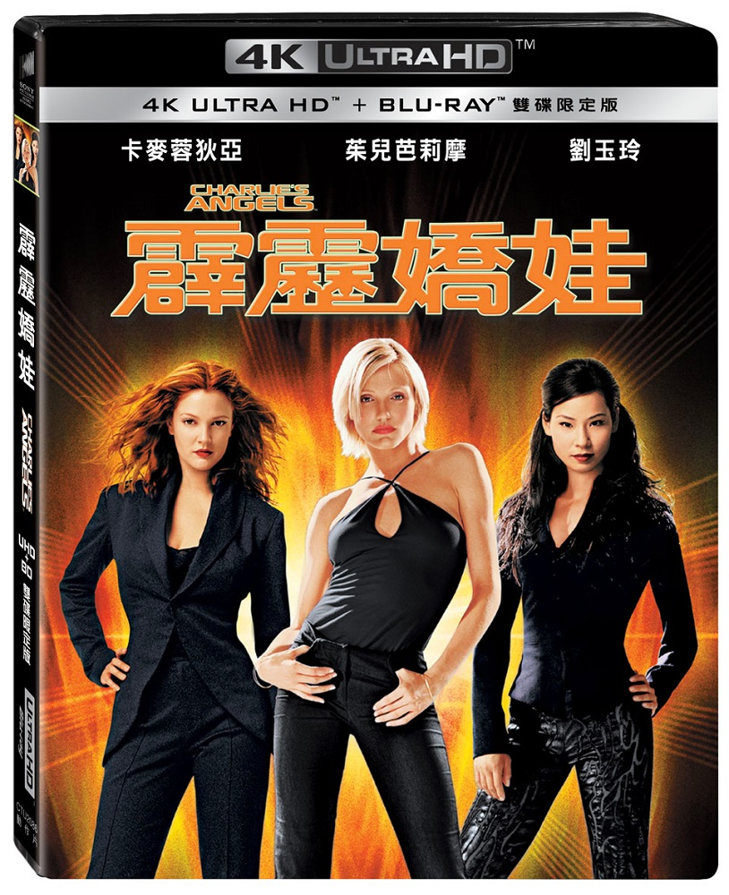 霹靂嬌娃 UHD+BD 雙碟限定版(Charlie'S Angels (2000) UHD+BD)