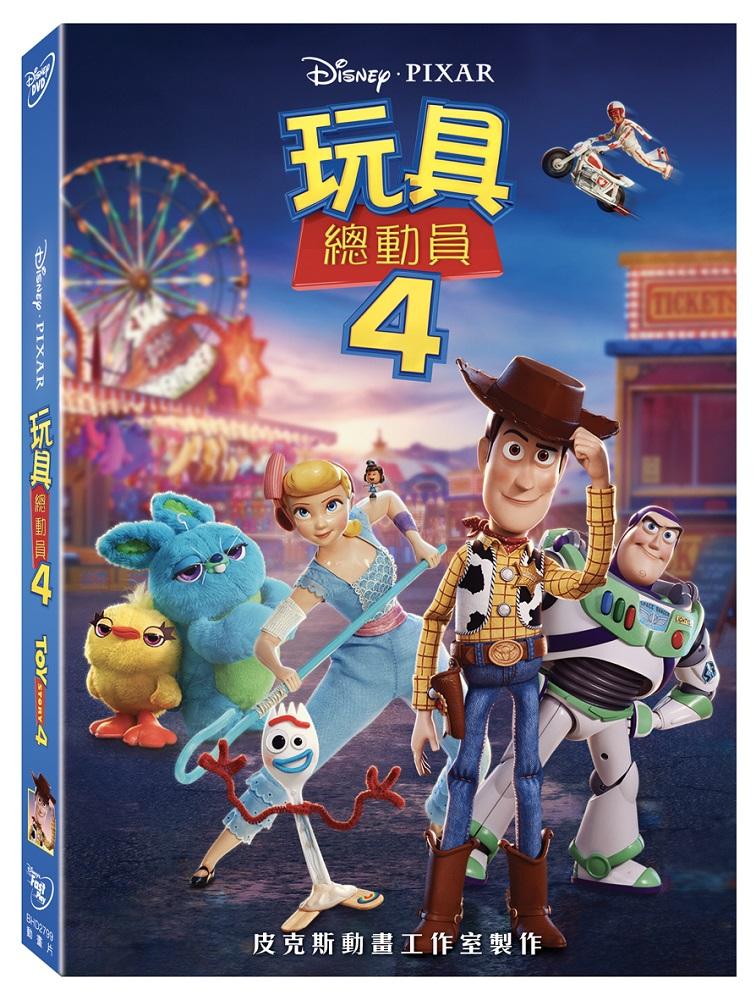 玩具總動員 4 = Toy story 4