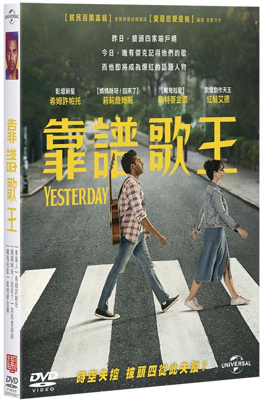 靠譜歌王 (DVD)(Yesterday (DVD))
