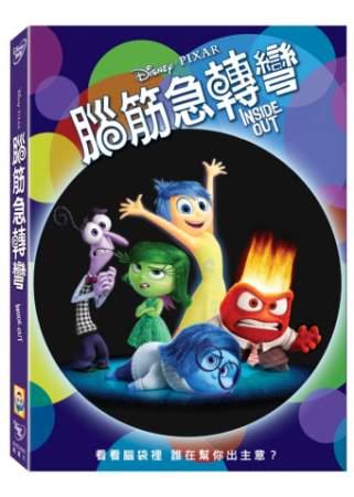 腦筋急轉彎 (DVD)(Inside Out)