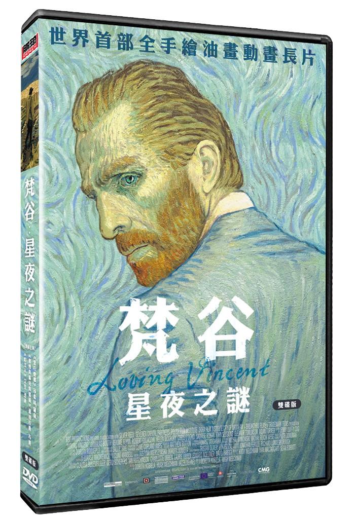 梵谷 星夜之謎-精裝雙碟版DVD(Loving Vincent DVD)