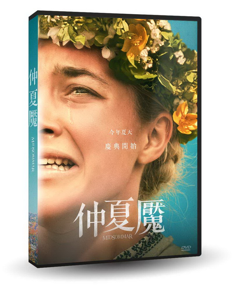 仲夏魘 DVD(Midsommar)