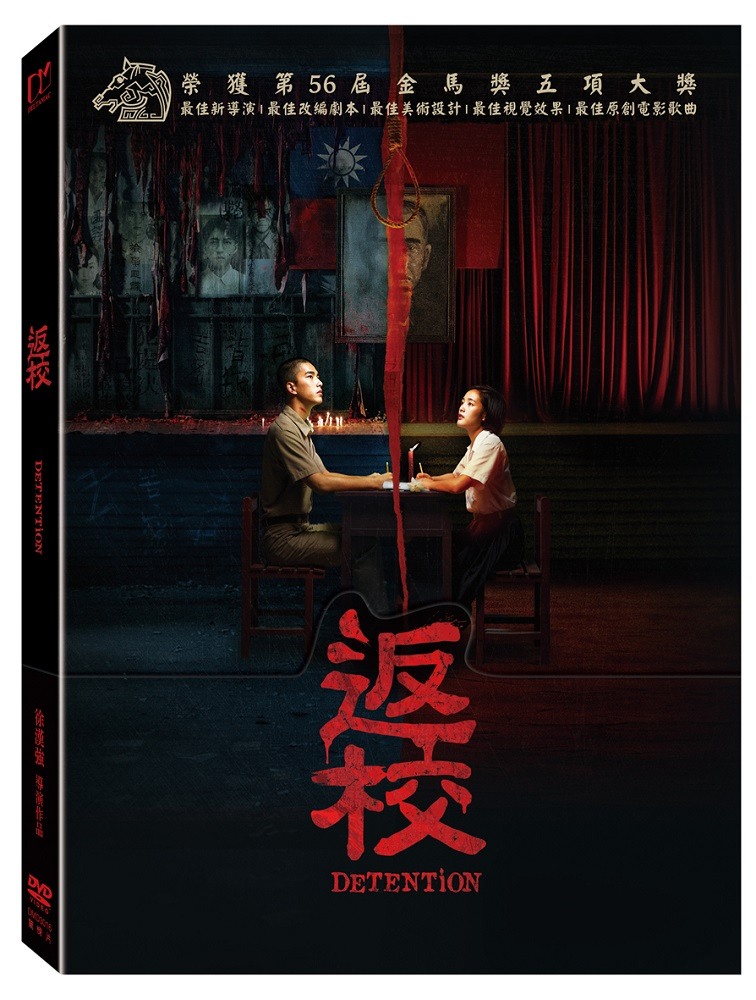 返校 限量精裝版 DVD(DETENTION LIMITED EDITION)