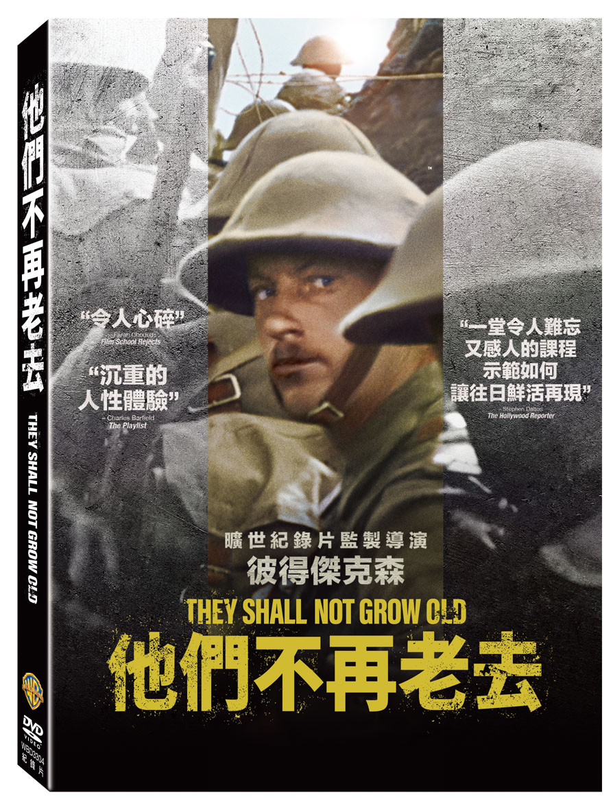 他們不再老去(DVD)(They Shall Not Grow Old)