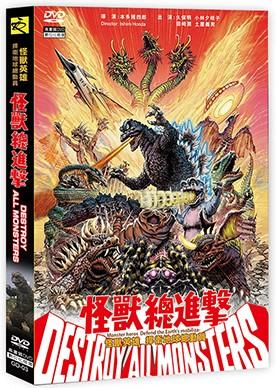 怪獸總進擊 DVD(Destroy All Monsters)