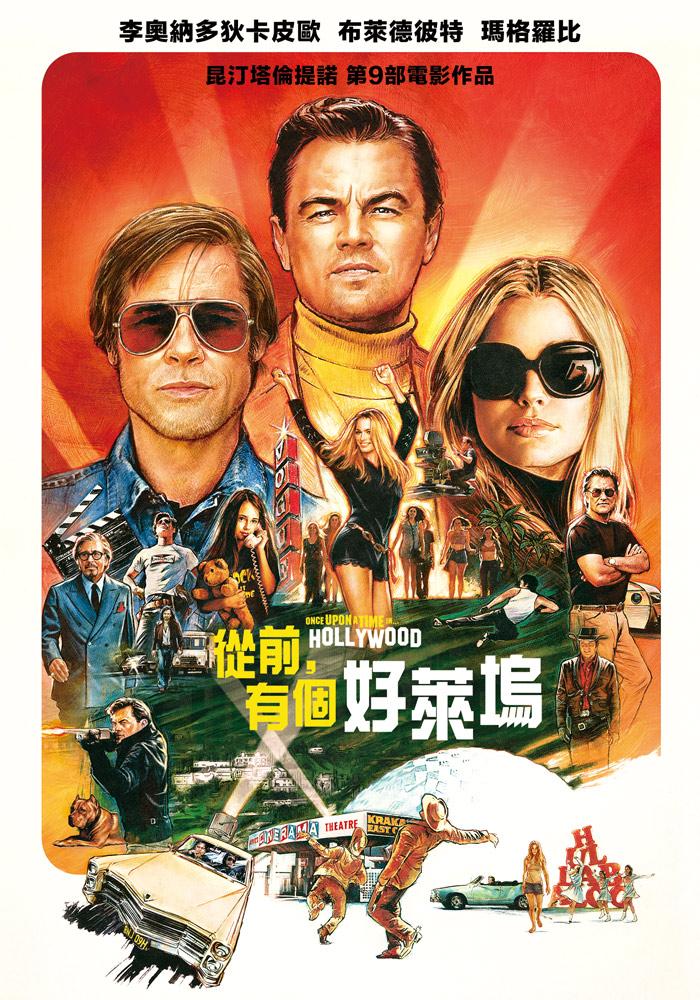 從前,有個好萊塢 DVD(Once Upon a Time In Hollywood)