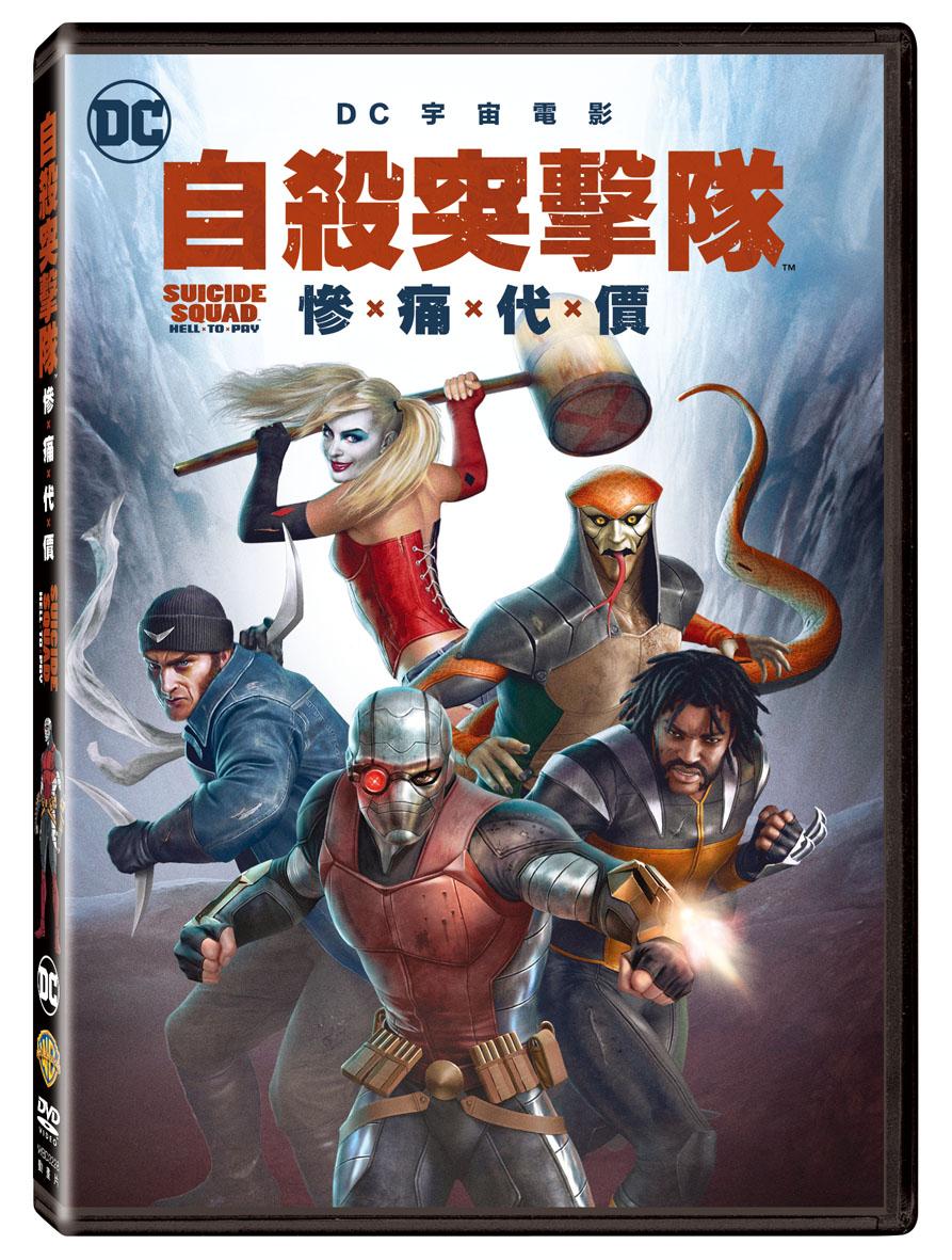 自殺突擊隊:慘痛代價 DVD(Suicide Squad: Hell To Pay)