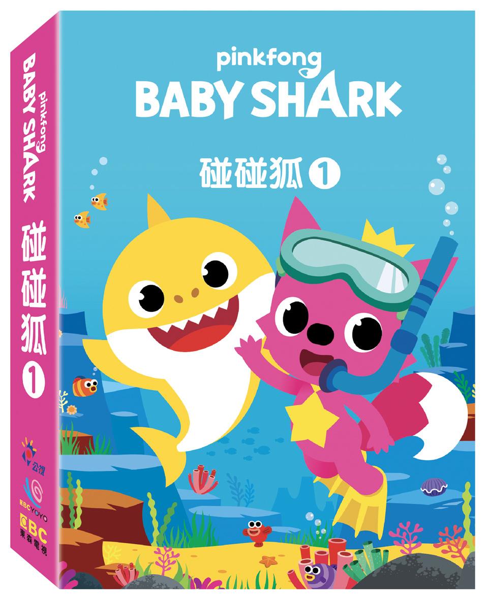 碰碰狐MV (1)(DVD)(Pinkfong Baby Shark)