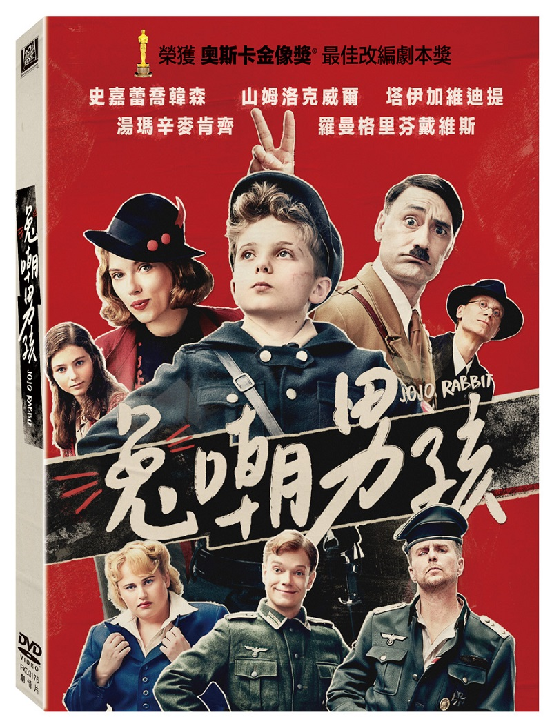 兔嘲男孩(DVD)(Jojo Rabbit)